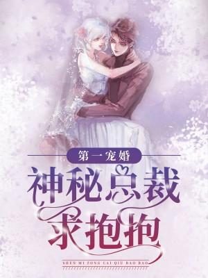 第一宠婚:神秘总裁求抱抱